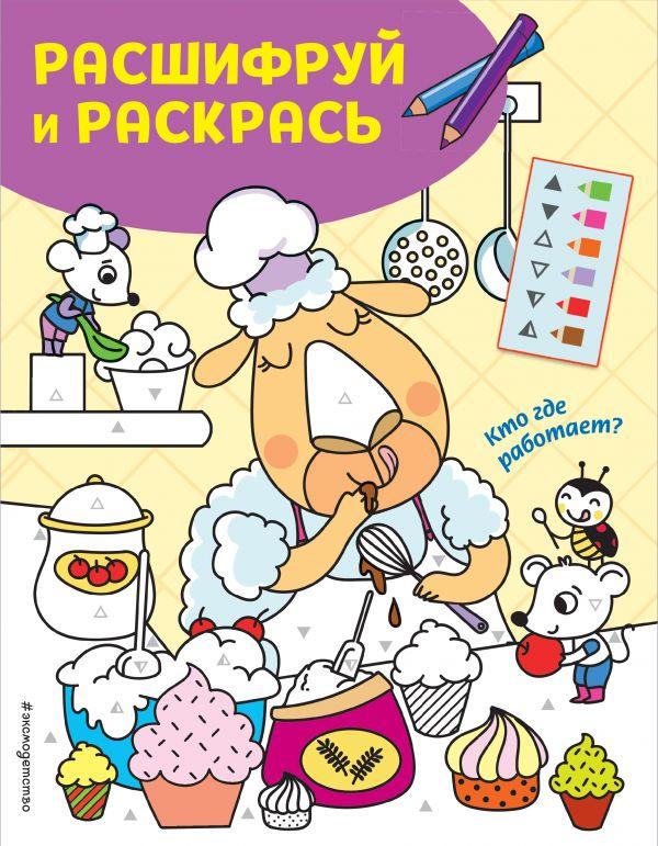 Книга Кто где работает Раскраски с цветовым шифром купить ...