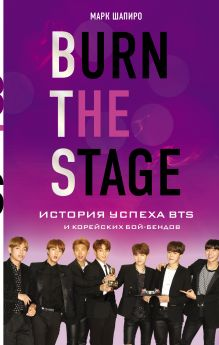 Burn The Stage. История успеха BTS и корейских бой-бендов