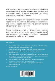 Обложка сзади Гражданское право для начинающих. 3-е издание Дмитрий Усольцев