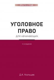 Уголовное право для начинающих. 4-е издание