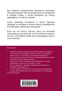 Обложка сзади Уголовное право для начинающих. 4-е издание Дмитрий Усольцев