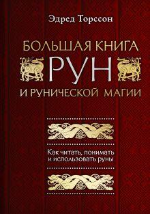 Обложка Большая книга рун и рунической магии. Как читать, понимать и использовать руны Эдред Торссон