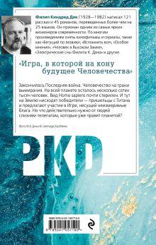 Обложка сзади Игроки с Титана Филип К. Дик