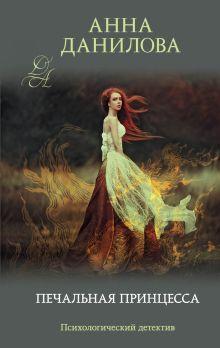 Обложка Печальная принцесса Анна Данилова