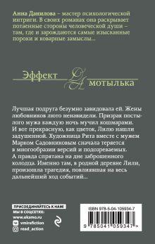Обложка сзади Печальная принцесса Анна Данилова