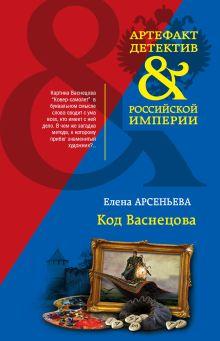 Обложка Код Васнецова Елена Арсеньева