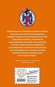 Обложка сзади Блин - охотник за ворами Евгений Некрасов