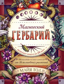 Магический гербарий. Вдохновляющие послания и ритуалы от 36 волшебных растений (книга-оракул и 36 карт для гадания)