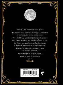 Обложка сзади Магия. Практическое руководство для современной Ведьмы Джульетта Диас