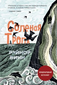 Обложка Соленая тропа Рэйнор Винн