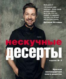 Обложка Нескучные десерты Виталий Истомин