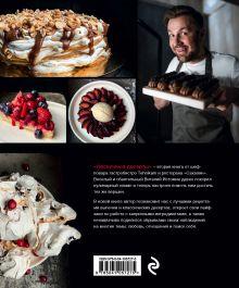 Обложка сзади Нескучные десерты Виталий Истомин