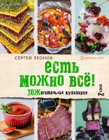 Обложка ЕСТЬ МОЖНО ВСЁ! ЗОЖигательная кулинария. Книга 2 Сергей Леонов