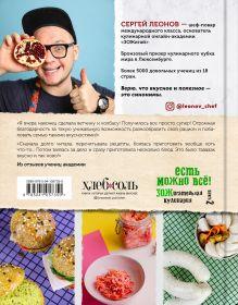 Обложка сзади ЕСТЬ МОЖНО ВСЁ! ЗОЖигательная кулинария. Книга 2 Сергей Леонов