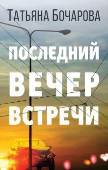 Обложка Последний вечер встречи Татьяна Бочарова