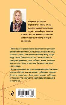 Обложка сзади Последний вечер встречи Татьяна Бочарова