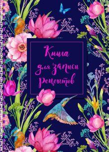 Книга для записи рецептов на пружине, Тюльпаны. СофтТач, 128 стр.
