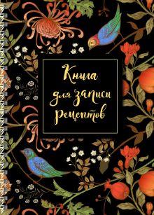 Книга для записи рецептов на пружине, Гранат. СофтТач, 128 стр.