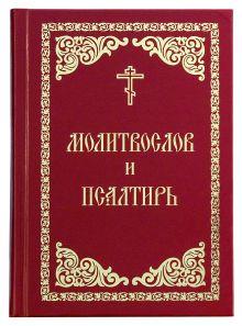 Обложка Молитвослов и Псалтирь (красн.-зол.)