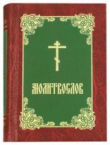 Обложка Молитвослов (борд.-зел.-зол.)
