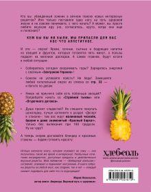 Обложка сзади Яркие смузи. Простые свежие напитки для здоровья, бодрости и удовольствия Наталья Ермолаева
