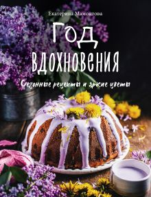 Год вдохновения. Сезонные рецепты и яркие цветы