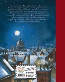 Обложка сзади Рождественская песнь (ил. Т. Кульманна) Чарльз Диккенс