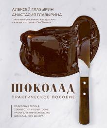 Шоколад. Практическое пособие. Инструменты, приемы, уроки