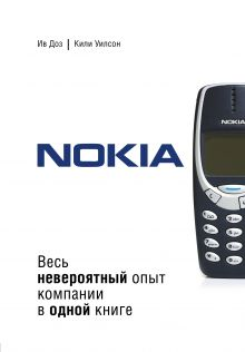 Nokia. Весь невероятный опыт компании в одной книге
