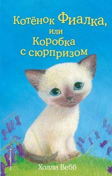 Котёнок Фиалка, или Коробка с сюрпризом (выпуск 9)