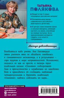 Обложка сзади Амплуа девственницы Татьяна Полякова