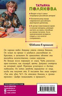 Обложка сзади Welcome в прошлое Татьяна Полякова