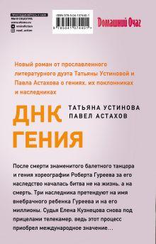 Обложка сзади ДНК гения Татьяна Устинова, Павел Астахов