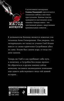 Обложка сзади Игры небожителей Галина Романова