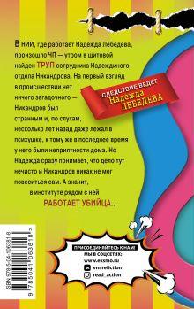 Обложка сзади Испытательный срок для киллера Наталья Александрова