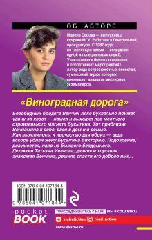 Обложка сзади Виноградная дорога Марина Серова