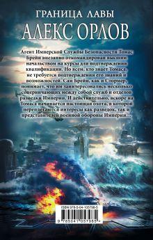 Обложка сзади Граница лавы Алекс Орлов
