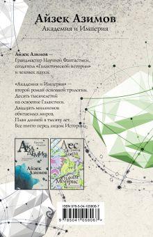 Обложка сзади Академия и Империя Айзек Азимов