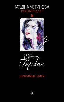 Обложка Незримые нити Евгения Горская