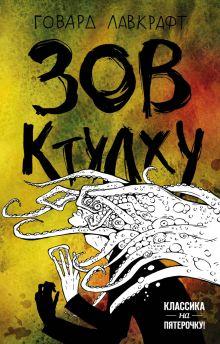 Обложка Зов Ктулху Говард Лавкрафт