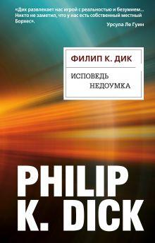 Обложка Исповедь недоумка Филип К. Дик