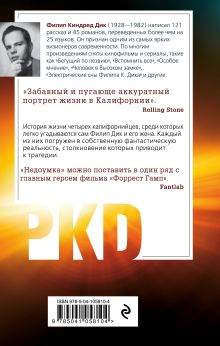 Обложка сзади Исповедь недоумка Филип К. Дик