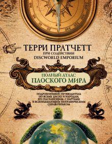 Обложка Полный атлас Плоского мира Терри Пратчетт