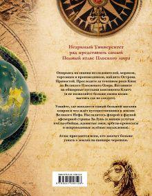 Обложка сзади Полный атлас Плоского мира Терри Пратчетт