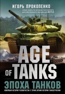 Обложка Age of Tanks. Эпоха танков Игорь Прокопенко