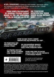 Обложка сзади Age of Tanks. Эпоха танков Игорь Прокопенко