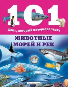 Животные морей и рек