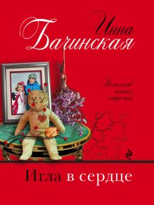 Обложка Игла в сердце Инна Бачинская