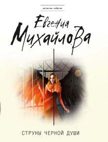 Обложка Струны черной души Евгения Михайлова