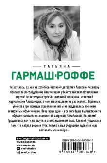 Обложка сзади Роль грешницы на бис Татьяна Гармаш-Роффе
